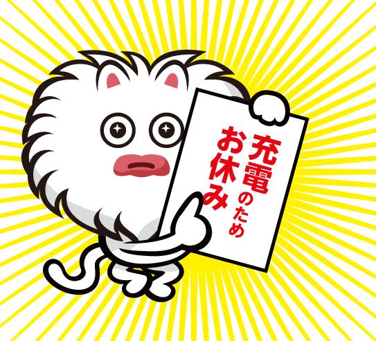 gakusai_oyasumi